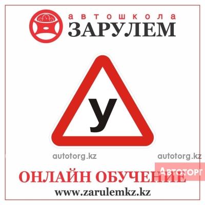 Автошкола онлайн обучения zarulemkz.kz... в городе Аксай