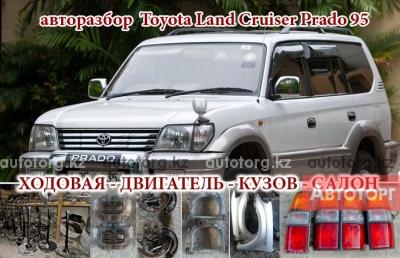 авторазбор Toyota Land Cruiser Prado 95 в городе Алматы