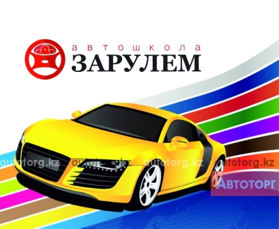 "Автошкола "" Za rulem.kz... в городе Талды-Курган"