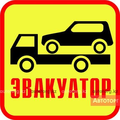 Эвакуатор круглосуточно недорого 8771-130-33-35 в городе Астана