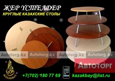 Предлагаем новые круглые казахские... в городе Кокшетау
