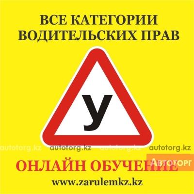 Автошкола онлайн обучения zarulemkz.kz... в городе Переметное