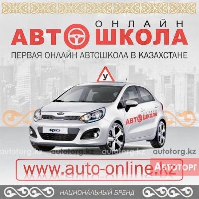 Автошкола онлайн обучения auto-online.kz... в городе Боровое