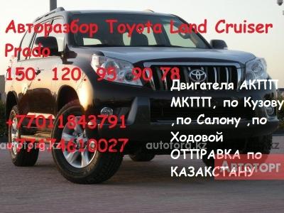 Авторазбор - Toyota LAND Cruiser Prado 150. 120 95. 90 78 в городе Алматы
