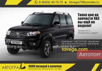 Запчасти УАЗ в городе Алматы
