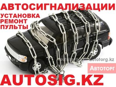 Сигнализации и брелки в... в городе Алматы
