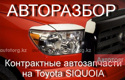 Toyota Siquoia c 2001 по 2008г, в, Запчасти в городе Алматы