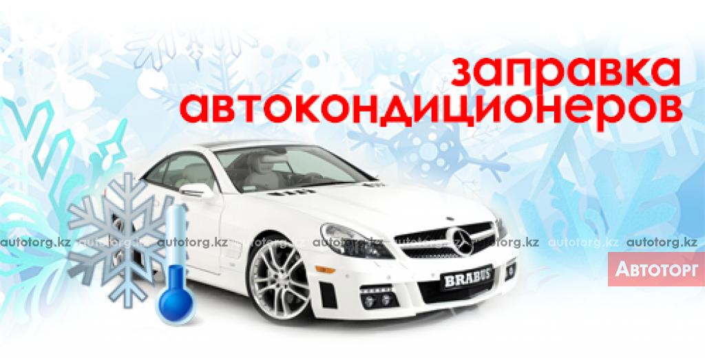Ремонт автомобильных кондиционеров в алматы монтаж и техническое обслуживание кондиционеров