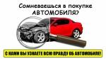 Выездная диагностика авто перед...