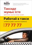 """Служба заказа такси """"Максим"""" Приглашаем..."""