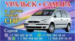 Предоставляем услуги такси из... в городе Уральск