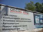www.axioma.ucoz.kz Изготовление оптитронных панелей приборов... в городе Алматы