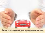 Круглосуточное автострахование для юридических лиц от Номад Иншуранс  на Автоторге