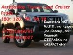 Запчасти б у на Toyota LAND Cruiser Prado 150. 120 95. 90 78  на Автоторге