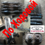 По ходовой на Toyota L C Prado 150. 120. 95. 90 78.Hilux Surf 215 185 130  на Автоторге