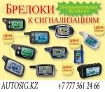 Наша компания AUTOSIG.KZ предлагает...  на Автоторге