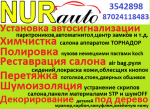 Качественная установка автосигнализаций с...  на Автоторге