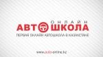 Автошкола онлайн auto-online.kz на...  на Автоторге