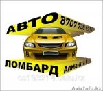 Автоломбард Алматы ТОО «Ломбард Алма-Ата... в городе Алматы