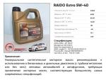 RAIDO Extra 5W-40 -...  на Автоторге