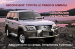 авторазбор Toyota Land Cruiser Prado 95   на Автоторге