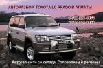 авторазбор Toyota Land Cruiser Prado 95   на Автоторге
