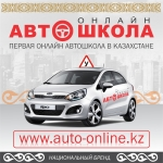 Автошкола онлайн на все...  на Автоторге