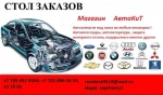 АВТОЗАПЧАСТИ НА ЗАКАЗ! ДЛЯ ЛЮБЫХ ИНОМАРОК