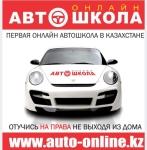 Автошкола онлайн auto-online.kz на...