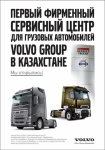 Volvo Group Kazakhstan в городе Алматы