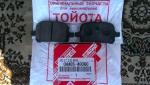 Колодки тормозные дисковые на Toyota Lexus  на Автоторге