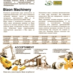 Компания «Bizon Machinery» –...  на Автоторге