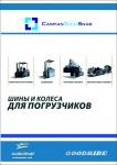 140/55-6 RIB SD STANDARTкомплект 4.00-8/10PR...  на Автоторге