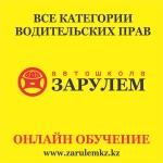 Автошкола онлайн обучения zarulemkz.kz...  на Автоторге