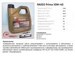 RAIDO Prima 10W-40 универсальное...  на Автоторге