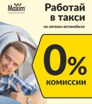 "Служба заказа такси ""Максим"" Приглашаем...  на Автоторге"