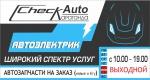 ПроДажа и установка: - автосигнализаций...  на Автоторге