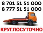 Эвакуаторы Алматы 8777-5151-000 круглосуточно...