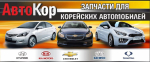 Автозапчасти из Кореи на все корейские автомобили   на Автоторге