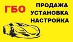 Установка ГБО 4 поколения...  на Автоторге