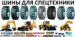 Реализуем шины на индустриальную...  на Автоторге