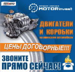 Двигатели и коробки  на Автоторге