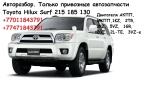 Запчасти б у на Toyota Hilux Surf 215 185 130  на Автоторге