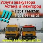 Эвакуаторы Астана и межгород. www.tehpomosh.kz Компания...  на Автоторге