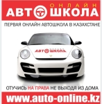 Автошкола онлайн обучения auto-online.kz...  на Автоторге