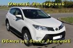 Продажа Toyota RAV 42013 года за 1 390 000 тг. на Автоторге