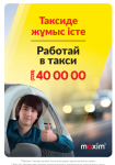 """Сервис заказа такси """"Максим"""" Приглашаем...  на Автоторге"""