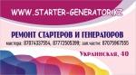 """магазин-мастерская """"starter-generator.kz""""  на Автоторге"""