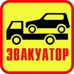 Эвакуатор круглосуточно недорого  8771-130-33-35  на Автоторге