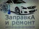 Заправка и ремонт авто-кондиционеров...  на Автоторге